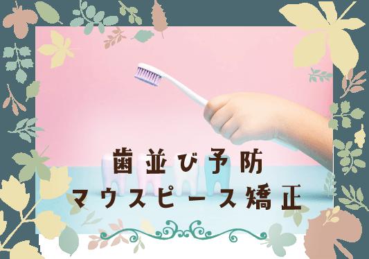 歯並び予防 マウスピース矯正